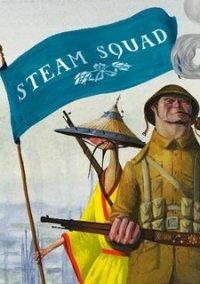 Обложка Steam Squad