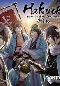 Обложка Hakuoki: Memories of the Shinsengumi