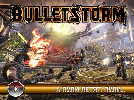 Bulletstorm. Геймплей
