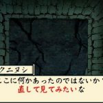 Скриншот Ōkamiden: Chīsaki Taiyō – Изображение 80