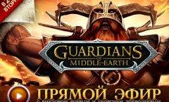 Прямая трансляция Guardians of Middle-earth
