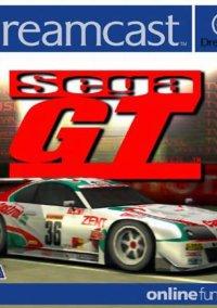 Обложка Sega GT European Edition