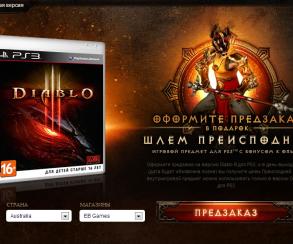 Стартовал предзаказ консольной версии Diablo 3