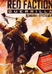 Обложка Red Faction: Guerrilla - Demons of the Badlands