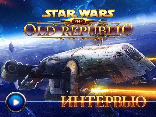 Star Wars: The Old Republic - Интервью