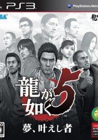 Обложка Ryu ga Gotoku 5: Yume, Kanaeshi Mono