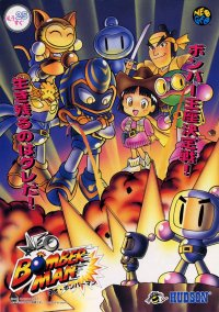 Обложка Neo Bomberman