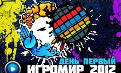 Игромир 2012 День первый