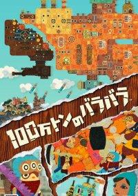 Обложка Patchwork Heroes (Japan)