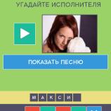 Скриншот Угадай мелодию 3 – Изображение 3