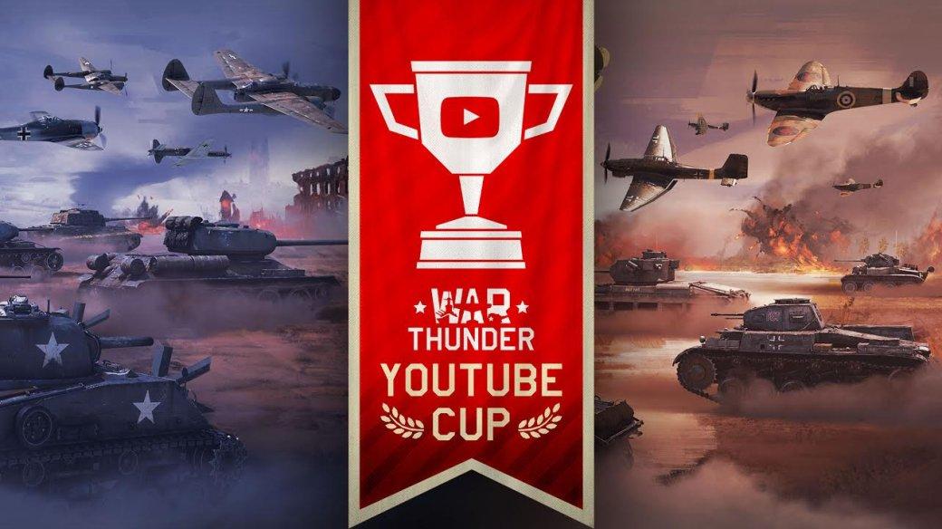 Шоу-турнир блогеров поWar Thunder начинается уже завтра - Изображение 1