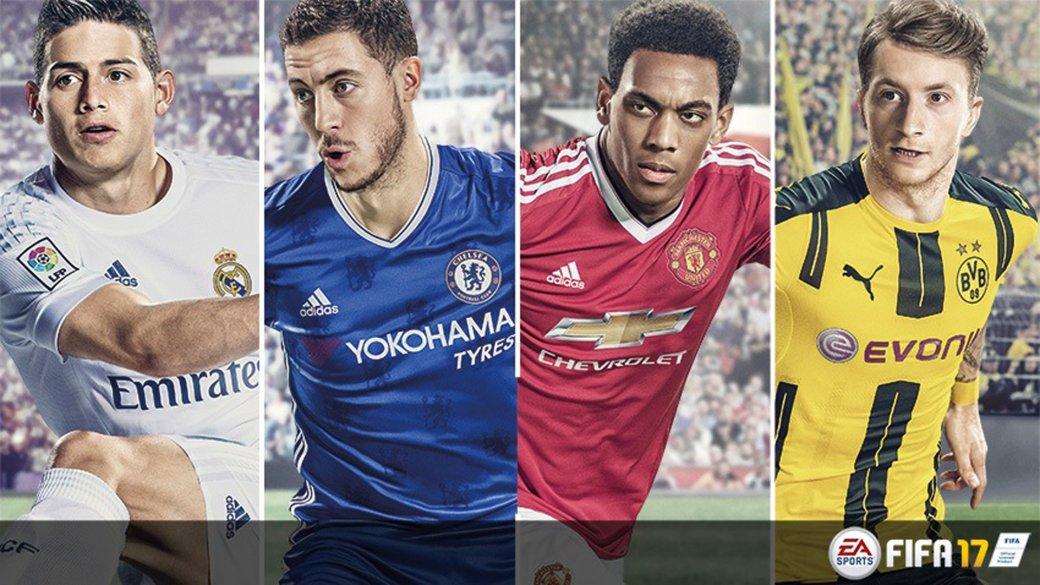 Рецензия на FIFA 17 - Изображение 1
