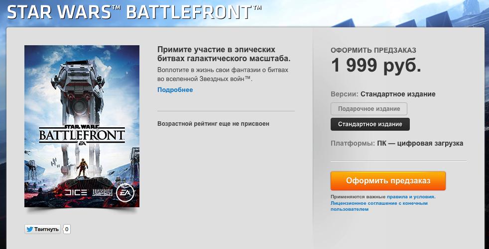 Star Wars: Battlefront. Стандартное издание — 1999, подарочное — 2499. - Изображение 4