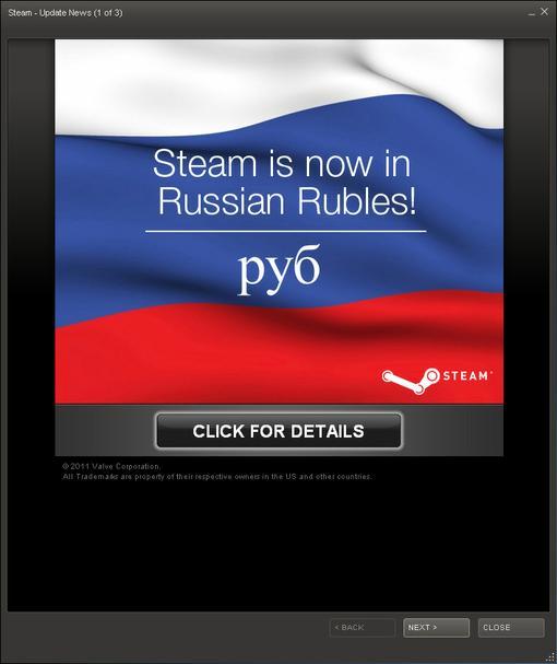 Steam за рубли!. - Изображение 1