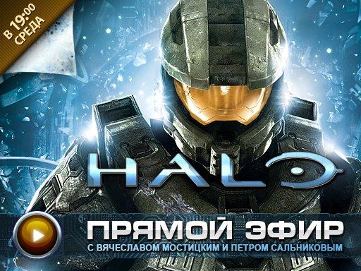 Прямая трансляция - вселенная Halo - Изображение 1