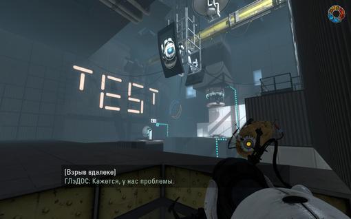 Прохождение Portal 2. По ту сторону портала - Изображение 27