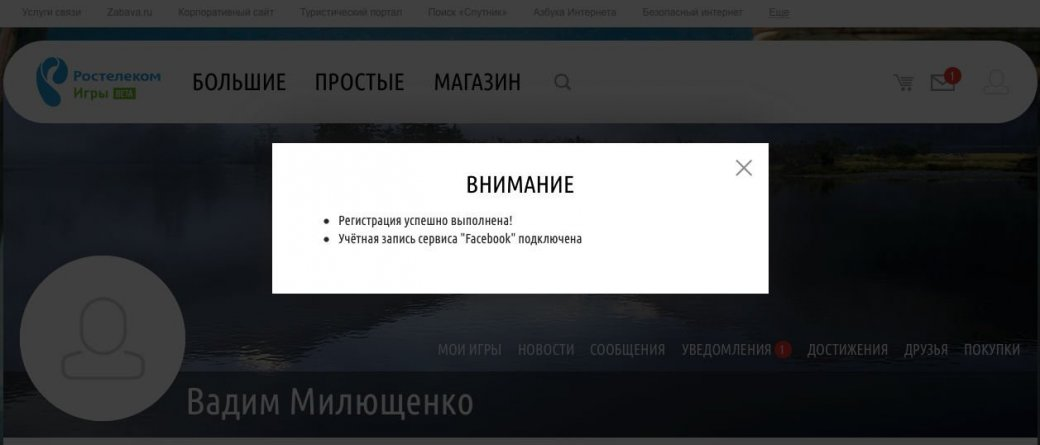 Российский Steam от «Ростелеком»: зарегистрировались и сравнили цены - Изображение 3