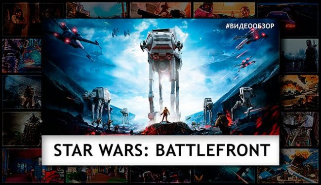 Видео обзор Star Wars Battlefront - Изображение 1