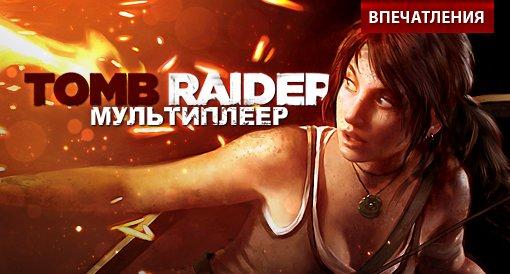 Мультиплеер Tomb Raider. Впечатления - Изображение 1
