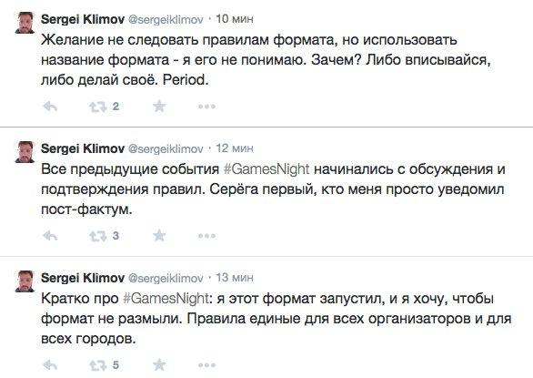 [Обновлено] Галенкин и Климов не поделили Games Night Kyiv - Изображение 3
