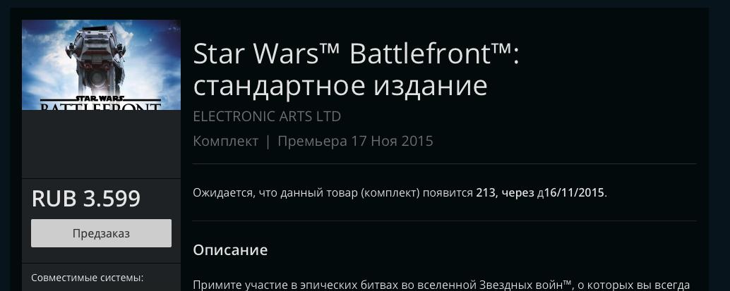 Star Wars: Battlefront. Стандартное издание — 1999, подарочное — 2499. - Изображение 6
