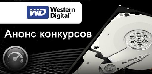 Анонс конкурсов от Western Digital - Изображение 1