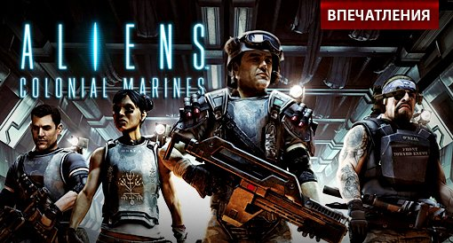 Aliens: Colonial Marines. Впечатления - Изображение 1