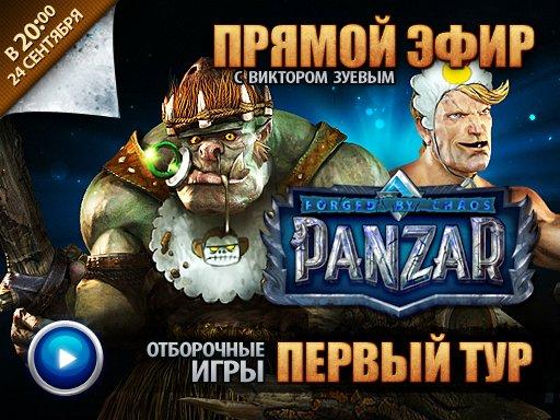Прямая трансляция - Panzar. Первый тур отборочных игр. . - Изображение 1