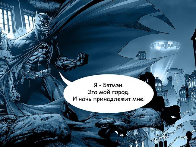 Лучшие цитаты Темного Рыцаря - Изображение 7