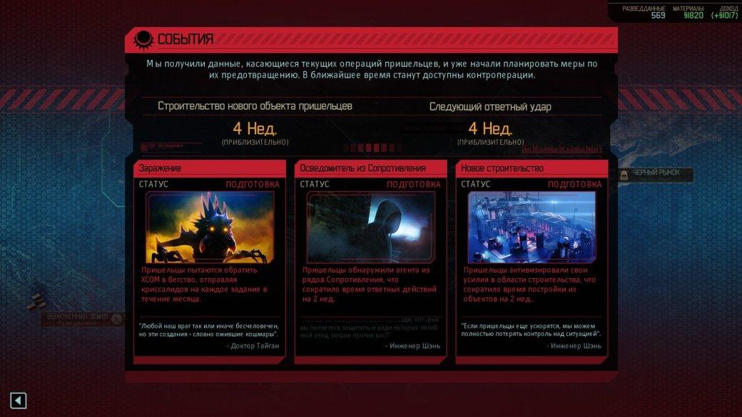 Рецензия на XCOM 2. Обзор игры - Изображение 5