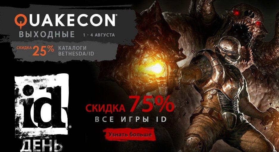 В Steam началась распродажа QuakeCon - Изображение 1