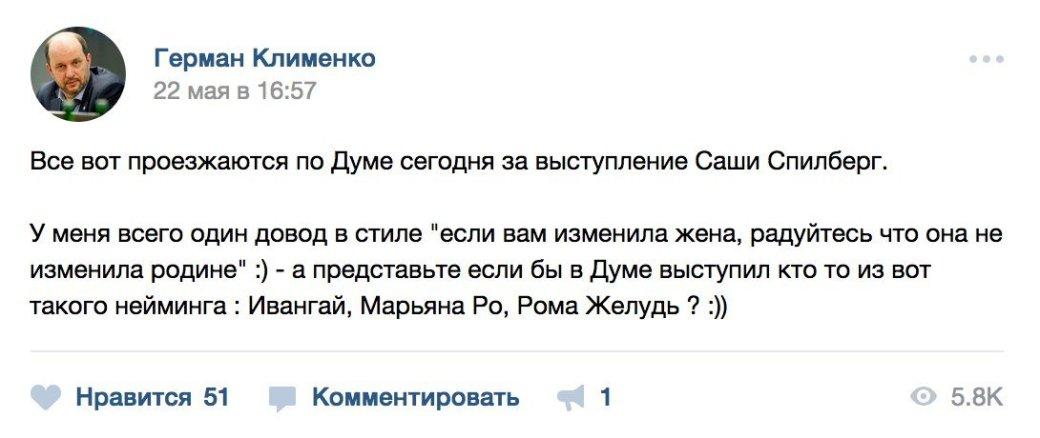 Саша Спилберг внезапно наехала насоветника президента поИнтернету. - Изображение 2
