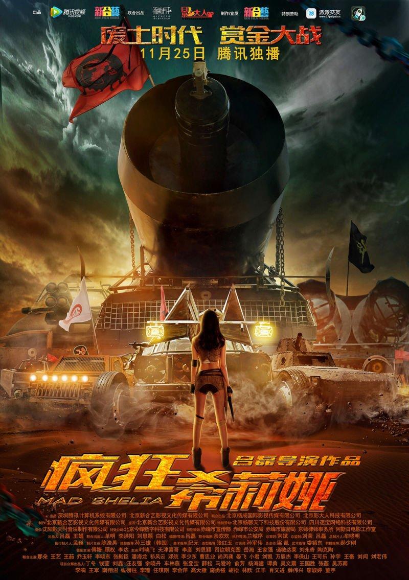 «Безумная Шелия» – китайская подделка под «Безумного Макса» - Изображение 1