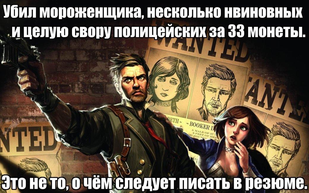 BioShock Infinite: анализ нёрда - Изображение 9