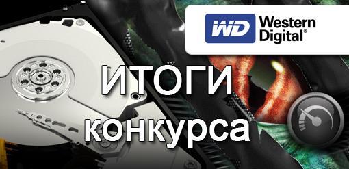 Итоги конкурса от Western Digital - Изображение 1