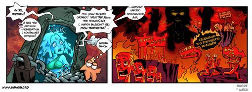 Канобу-комикс. Весь первый сезон - Изображение 14