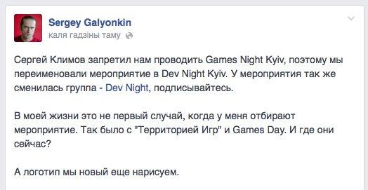 [Обновлено] Галенкин и Климов не поделили Games Night Kyiv - Изображение 2