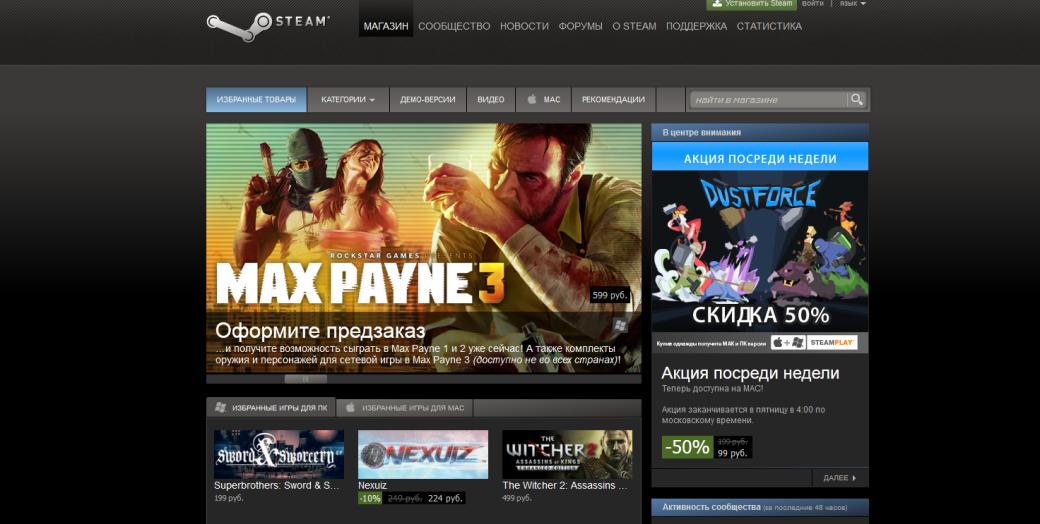 Steam научился удаленно загружать игры. - Изображение 1