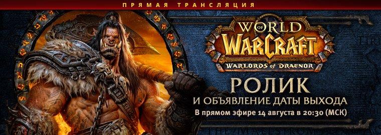 Мировая премьера ролика Warlords of Draenor - Изображение 1