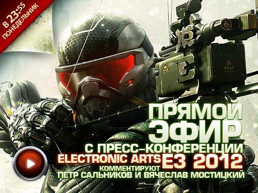 Пресс-конференция Electronic Arts на E3 2012 с Вячеславом Мостицким и Петром Сальниковым - Изображение 1