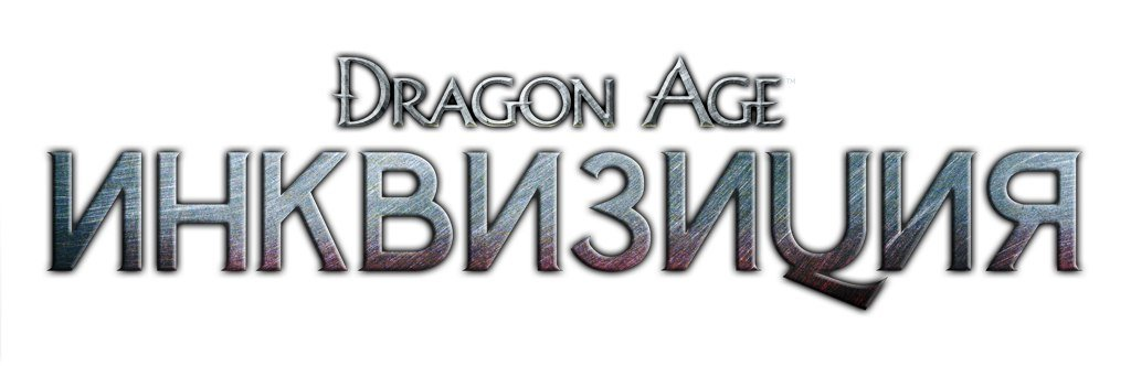 В России поступит в продажу артбук Dragon Age: Inquisition. - Изображение 1