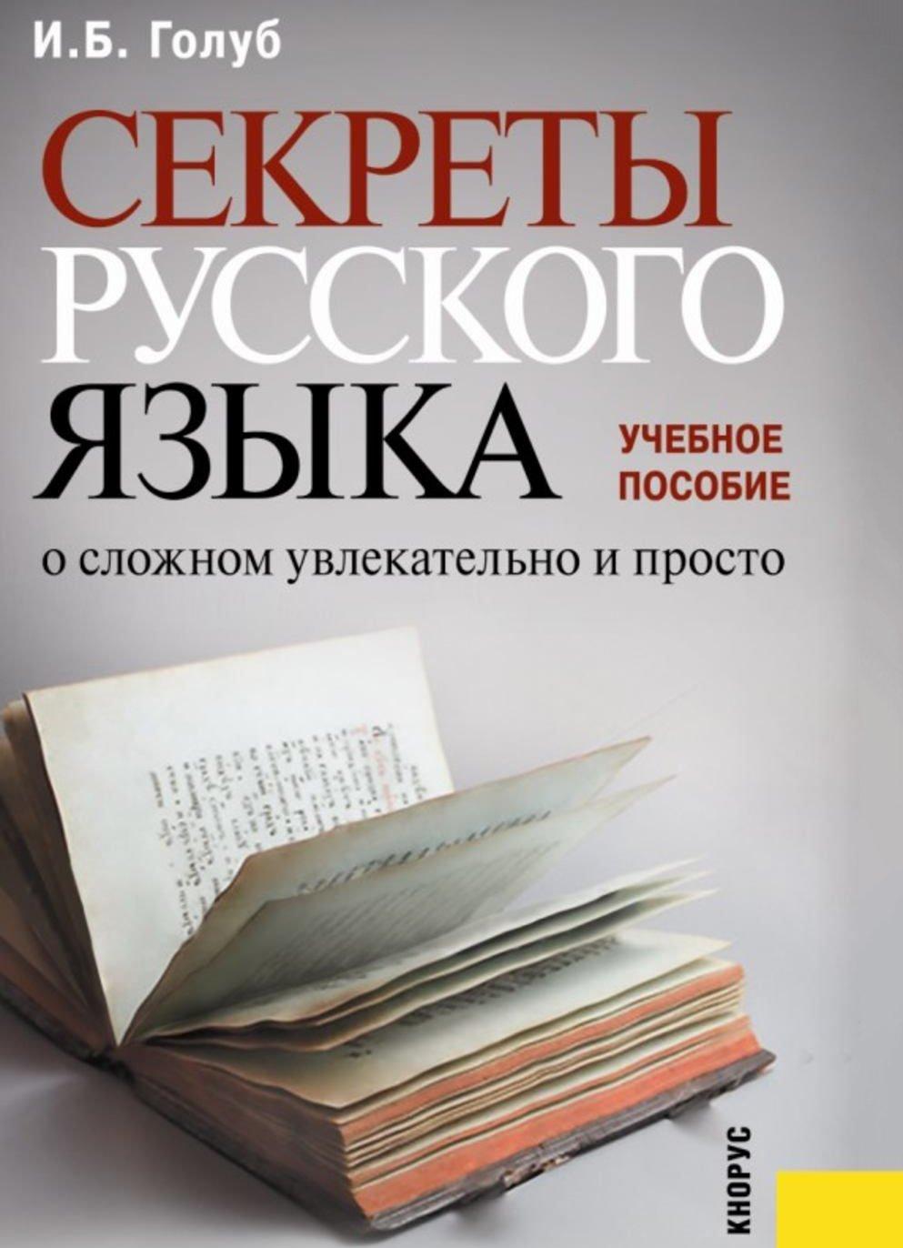 Где и как подтянуть свой русский, если ты давно уже не школьник. - Изображение 7