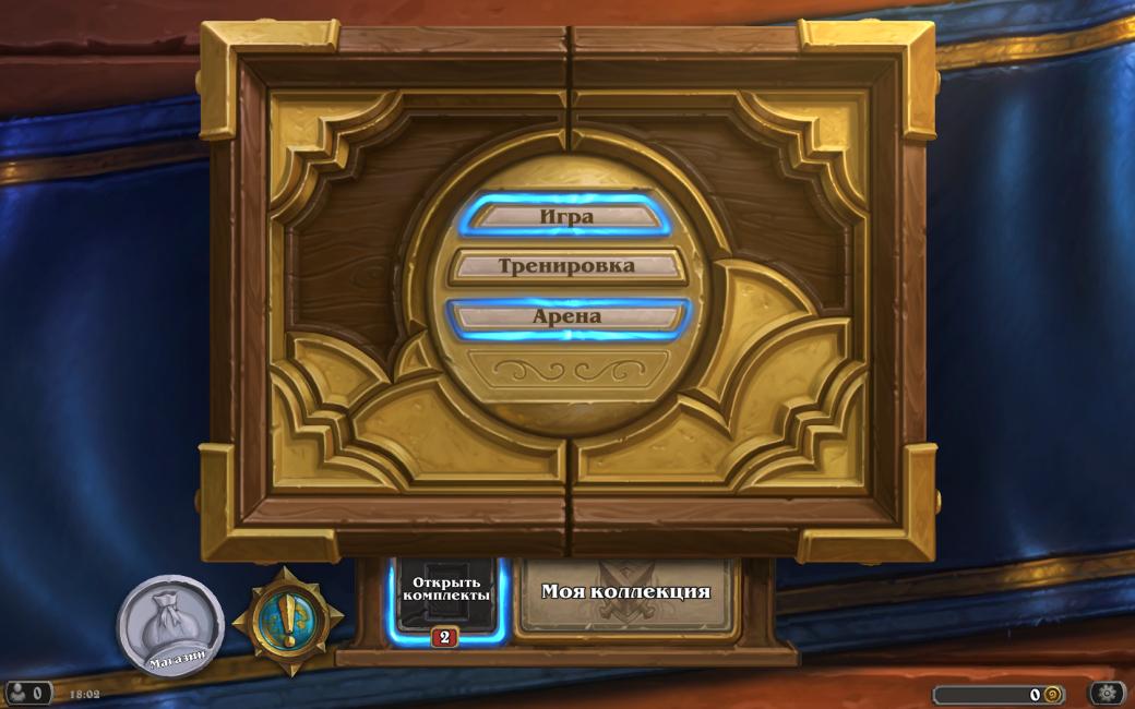 Hearthstone: Heroes of Warcraft. Бета-тест. - Изображение 1
