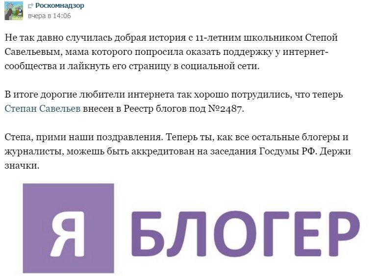 Школьника Степана официально приравняли к СМИ . - Изображение 1