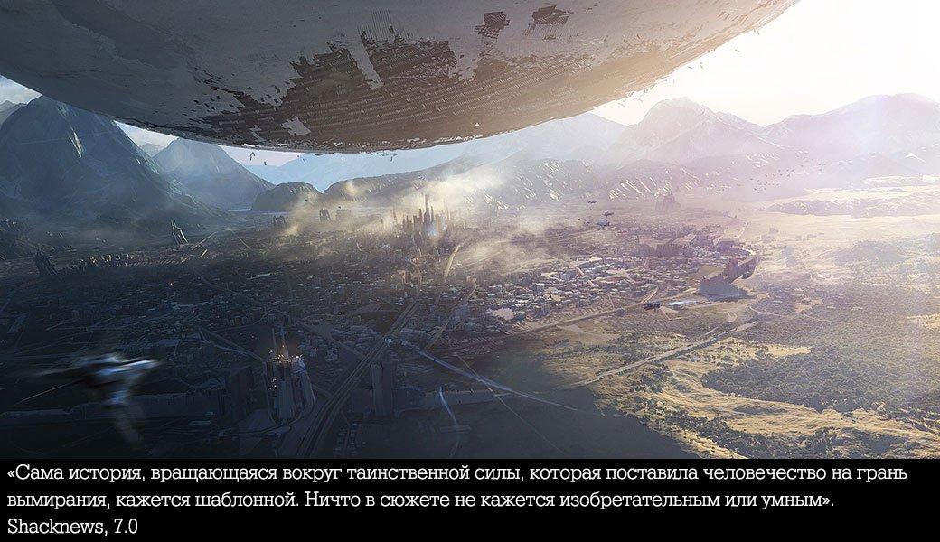 Западные издания о Destiny - Изображение 8