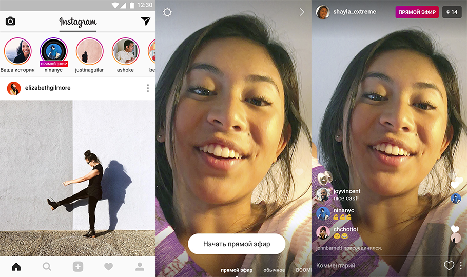 Instagram добавил функцию прямых трансляций - Изображение 2