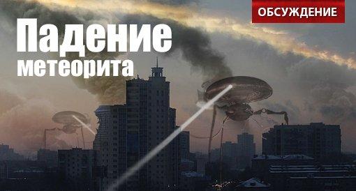 Падение метеорита в Челябинске. Обсуждение - Изображение 1