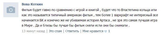 Как Рунет отреагировал на трейлер Warcraft - Изображение 8