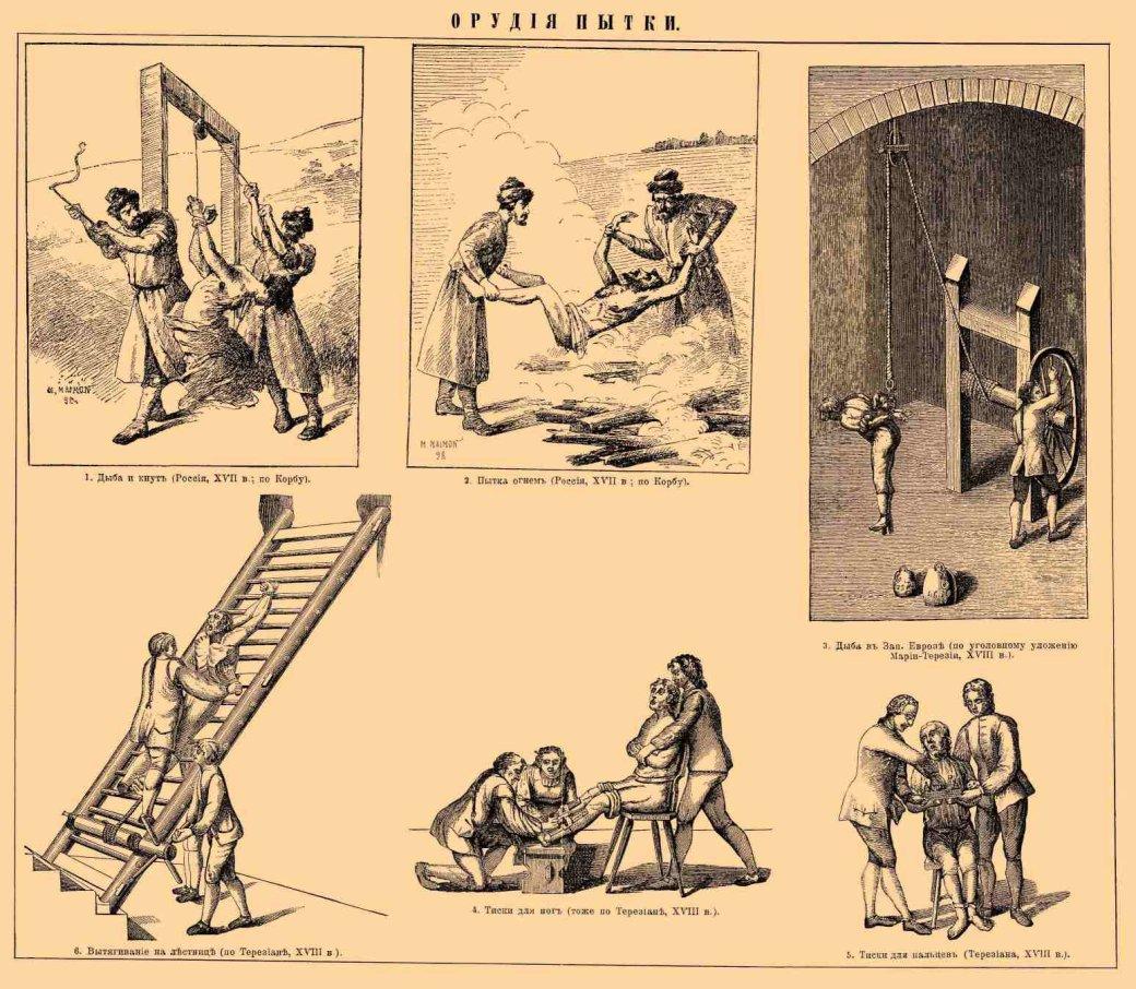Боль и страх: 10 главных телесных наказаний на Руси - Изображение 5