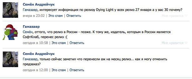 Dying Light: проблемы цифрового издания в России и Европе - Изображение 2